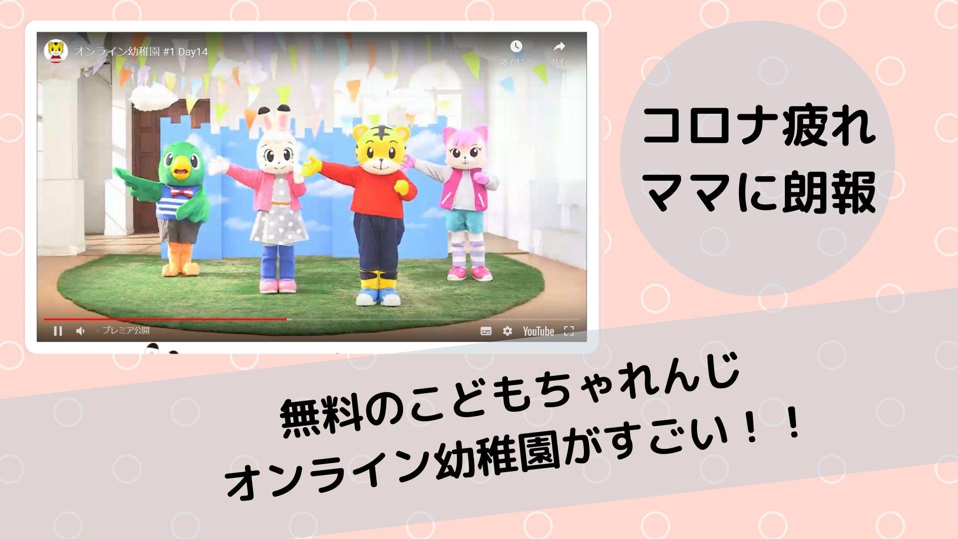 オンライン 幼稚園